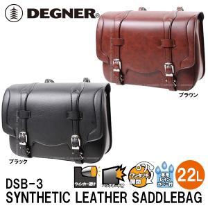 デグナー DSB-3 シンセティックレザーサドルバッグ DEGNER DSB3 SYNTHETIC LEATHER SADDLEBAG サイドバッグ|garager30