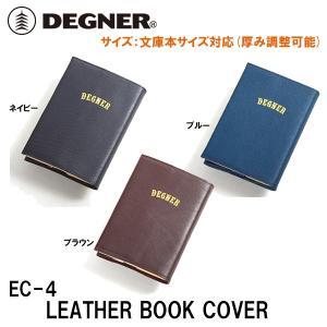 デグナー EC-4 レザーブックカバー DEGNER EC4 LEATHER BOOK COVER 本革|garager30