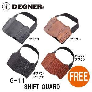 デグナー G-11 レザー シフトガード DEGNER G11 LEATHER SHIFT GUARD 牛革|garager30