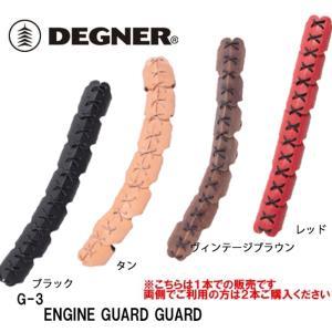 デグナー G-3 エンジンガードガード DEGNER G3 ENGINE GUARD GUARD レザー 本革|garager30