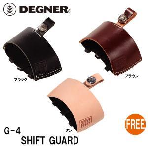 デグナー G-4 レザーシフトガード 本革 シフトパッド G4|garager30