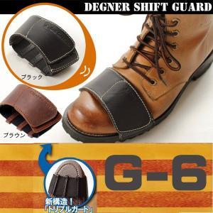 デグナー G-6 レザーシフトガード 本革 シフトパッド G6  バイク用 ブーツ|garager30