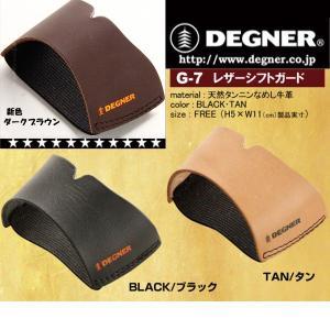 デグナー G-7 レザーシフトガード 本革 シフトパッド G7  バイク用 ブーツ|garager30