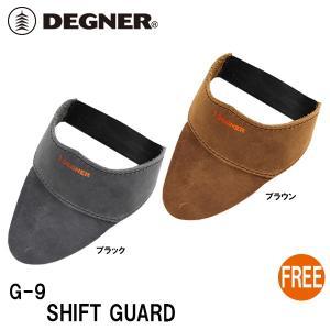 デグナー G-9 つま先までガード! シフトガード DEGNER G9 SHIFT GUARD 本革 レザー ブーツガード|garager30