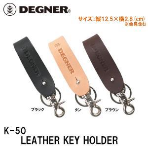 デグナー K-50 レザーキーホルダー DEGNER K50 LEATHER KEY HOLDER 本革|garager30