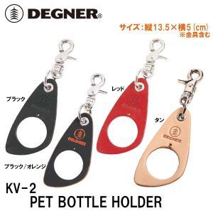 デグナー KV-2 ペットボトルホルダー DEGNER KV2 PET BOTTLE HOLDER 本革 レザー|garager30