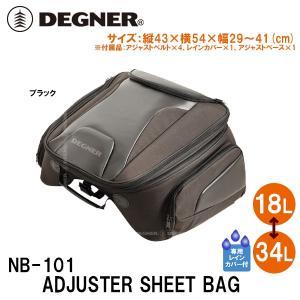 デグナー NB-101 容量可変式シートバッグ 18〜34リットル DEGNER NB101 ADJUSTER SEAT BAG 18〜34L|garager30