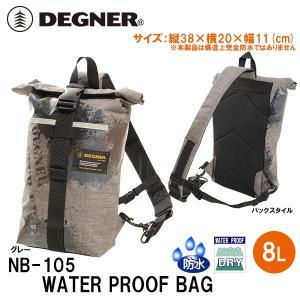 デグナー NB-105 ウォータープルーフバッグ 8リットル DEGNER NB105 WATER PROOF BAG 8L 防水|garager30