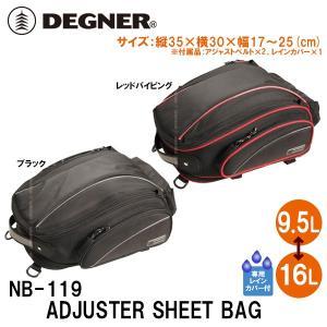 デグナー NB-119 容量可変式シートバッグ 9.5〜16リットル DEGNER NB119 ADJUSTER SEAT BAG 9.5〜16L|garager30