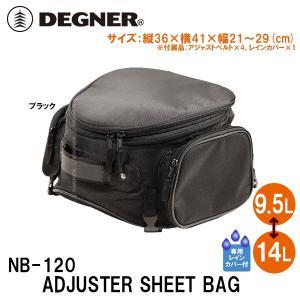 デグナー NB-120 容量可変式シートバッグ 9.5〜14リットル DEGNER NB120 ADJUSTER SEAT BAG 9.5〜14L|garager30