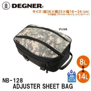 デグナー NB-128 容量可変式シートバッグ 8〜14リットル DEGNER NB128 ADJUSTER SEAT BAG 8〜14L|garager30