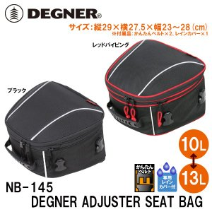 デグナー NB-145 容量可変式シートバッグ 10〜13リットル DEGNER NB145 ADJUSTER SEAT BAG 10〜13L|garager30
