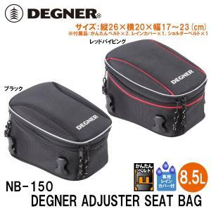 デグナー NB-150 容量可変式シートバッグ 5〜8.5リットル DEGNER NB150 ADJUSTER SEAT BAG 5〜8.5L|garager30