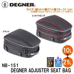 デグナー NB-151 容量可変式シートバッグ 10〜21リットル DEGNER NB151 ADJUSTER SEAT BAG 10〜21L|garager30