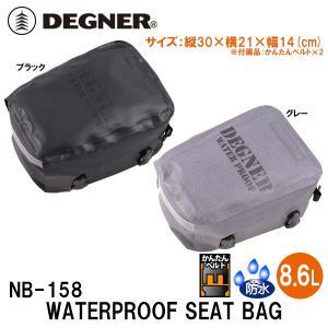 デグナー NB-158 防水シートバッグ 8.6リットル DEGNER NB158 WATERPROOF SEAT BAG 8.6L 防水|garager30