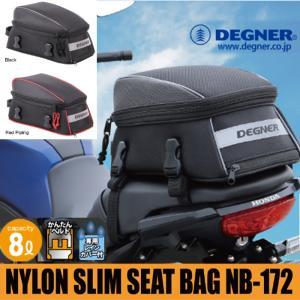 デグナー NB-172 ナイロンスリムシートバッグ 8リットル DEGNER NB172 NYLON SLIM SEAT BAG 8L|garager30