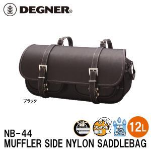 デグナー NB-44 マフラー側 ナイロンサドルバッグ DEGNER NB44 MUFFLER SI...
