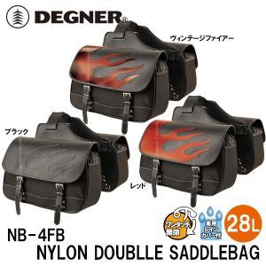 デグナー NB-4FB サドルバッグ テキスタイル/アメリカン/ファイヤーパターン NB4FB garager30