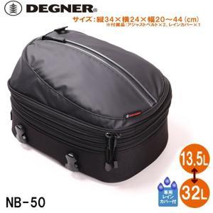 デグナー NB-50 容量可変式シートバッグ 13.5〜32リットル DEGNER NB50 ADJUSTER SEAT BAG 13.5〜32L|garager30