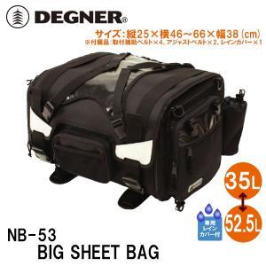デグナー NB-53 ビッグシートバッグ 35〜52.5リットル DEGNER NB53 BIG SEAT BAG 35〜52.5L 容量可変|garager30