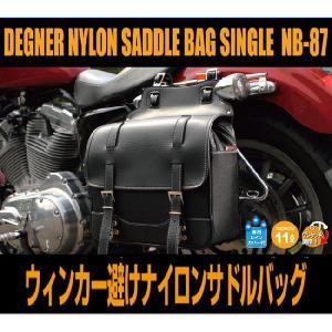 デグナー NB-87 ナイロンサドルバッグ シングル レインカバー付|garager30