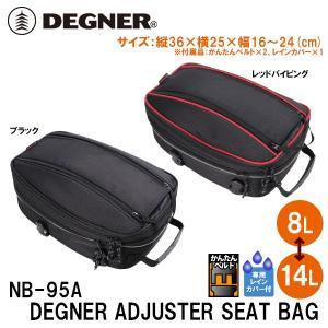 デグナー NB-95A 容量可変式シートバッグ 8〜14リットル DEGNER NB95A ADJUSTER SEAT BAG 8〜14L|garager30
