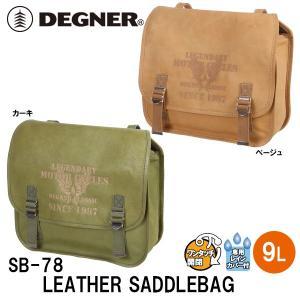 デグナー SB-78 レザーサドルバッグ DEGNER SB78 LEATHER SADDLEBAG 本革 レザー|garager30