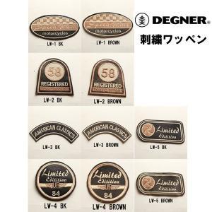 刺繍ワッペン DEGNER デグナー ヴィンテージレザーワッペン ビンテージ 牛革 LW-1/2/3/4/5|garager30