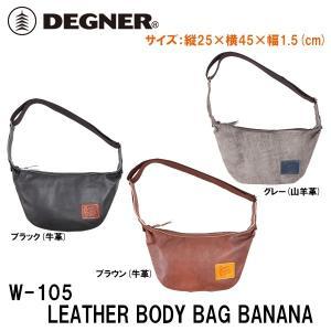 デグナー W-105 レザーボディバッグ バナナ DEGNER W105 LEATHER BODY BAG BANANA 本革 レザー|garager30