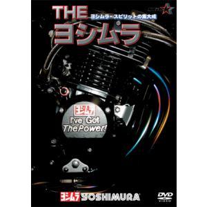 THE ヨシムラ バイクDVDソフト|garager30