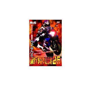 WGPライダー・新垣敏之 ライテクの新常識25 バイクDVD|garager30