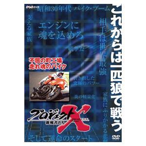 プロジェクトX 不屈の町工場 走れ魂のバイク バイクDVD|garager30