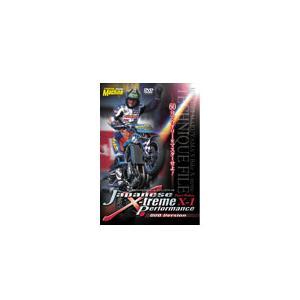 丸山 浩の ジャパニーズ・エクストリーム パフォーマンス DVD Ver バイクDVD|garager30