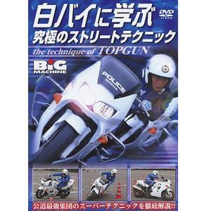 白バイに学ぶ究極のストリートテクニック バイクDVD|garager30