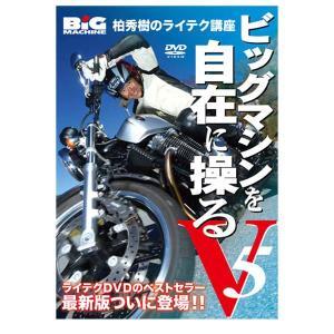 柏秀樹の ビックマシンを自在に操るV5 バイクDVD|garager30
