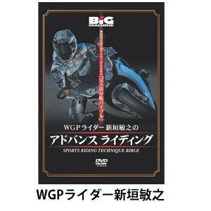 WGPライダー 新垣敏之のアドバンス ライディング バイクDVD|garager30