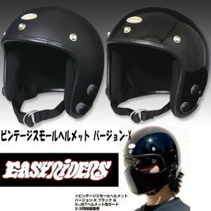 EASYRIDERS ビンテージスモールヘルメット バージョン-X 9832 イージーライダース|garager30