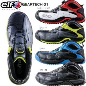 ELF ギアテック01 ピットシューズ 作業靴 GEARTECH01 BOA スニーカー 安全靴 広島化成 エルフ バイク オートバイ garager30