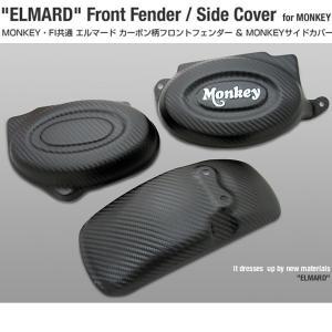 ELMARD エルマード モンキー/FI用 カーボン柄フロントフェンダー garager30