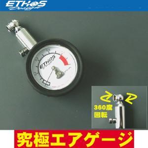 ETHOS エトス 究極エアゲージ YAG100/400 タイヤゲージ 100/400kpa|garager30