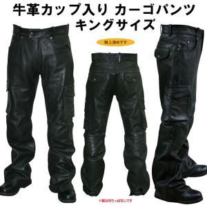 フィールド MF-LP52K キングサイズ カップ入り カーゴレザーパンツ Cap Cargo Pants MF-LP52K|garager30