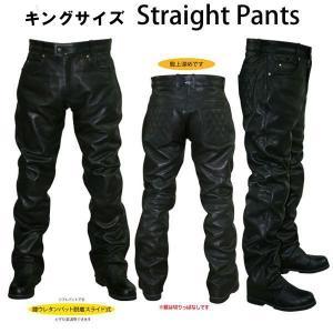 フィールド MF-LP55K キングサイズ レザーストレートパンツ Straight Pants MFLP55K|garager30