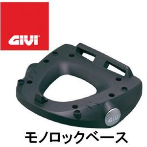 GIVI ジビ M5M モノロックベース  90110 60145|garager30