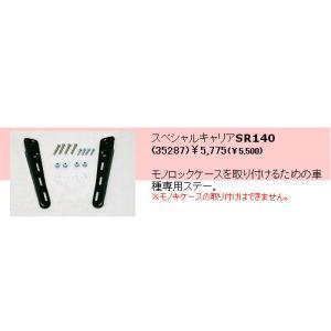 GIVI ジビ トップケース装着用フィッティング ホンダ フォーサイト/EX/パンテオン('97〜'06)用 スペシャルキャリアSR140 ( 90171 )|garager30