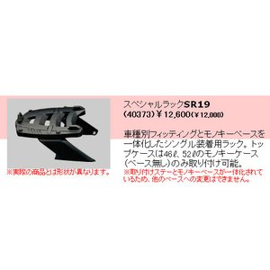 GIVI ジビ トップケース装着用フィッティング ホンダ シルバーウイング600('01〜'07)用 スペシャルラックSR19 ( 94018 )|garager30
