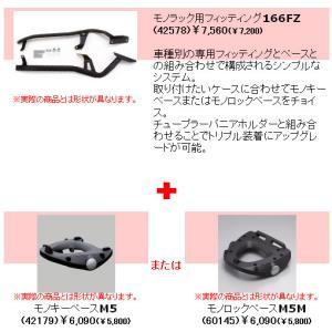 GIVI (ジビ) トップケース装着用フィッティング  ホンダ VFR800VTEC('02〜'05)用 G166FZ  94013|garager30