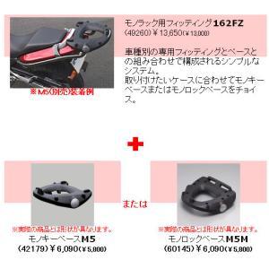 GIVI (ジビ) トップケース装着用フィッティング  ホンダ ホーネット900('02〜07)用 93055 90140 90110|garager30