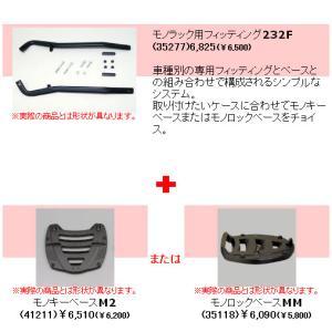 GIVI  ジビ トップケース装着用フィッティング ホンダ CB750 セブン・フィフティ('92〜'04)用 モノキーケース用 ( 90173+90090 )|garager30