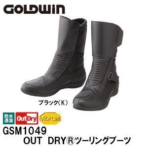 GW ゴールドウィン GSM1049 OUT DRY〓 防水ツーリングブーツ GSM-1049|garager30