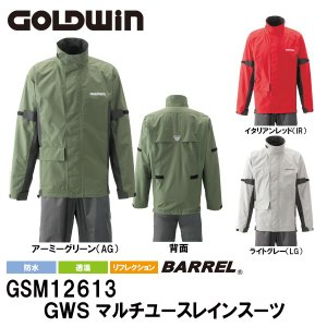 ゴールドウィン GSM12613  GWS マルチユースレインスーツ GSM-12613  garager30